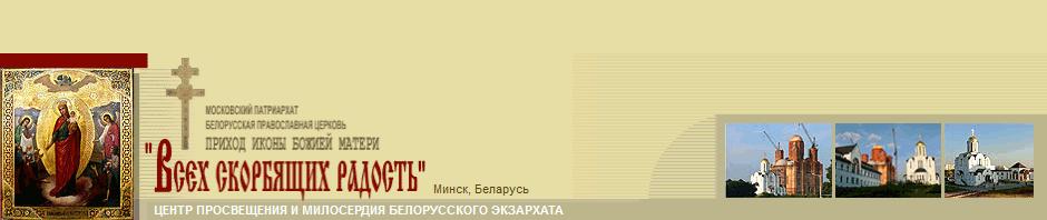 Белорусский православный информационный портал СОБОР.by